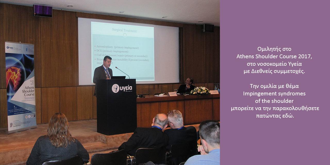 Ομιλία του χειρούργου Ορθοπαιδικού Δρ. Ιωάννη Χιώτη στο Athens Shoulder Course 2017