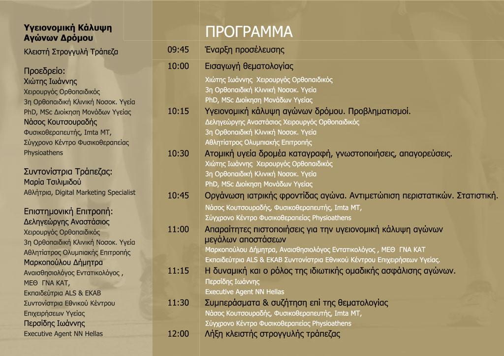 υγειονομική-κάλυψη-πρόγραμμα