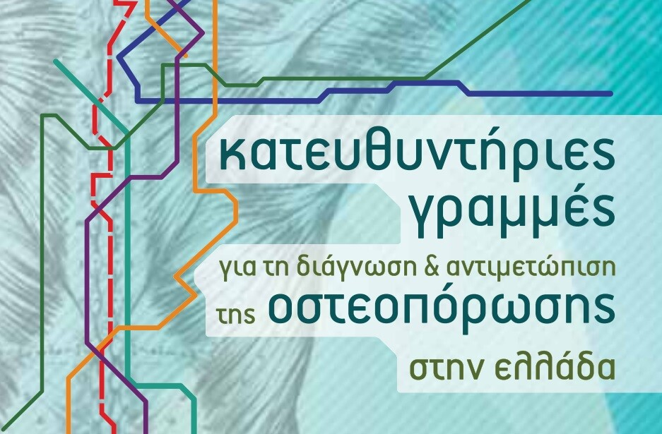 συνέδριο οστεοπόρωση 2013