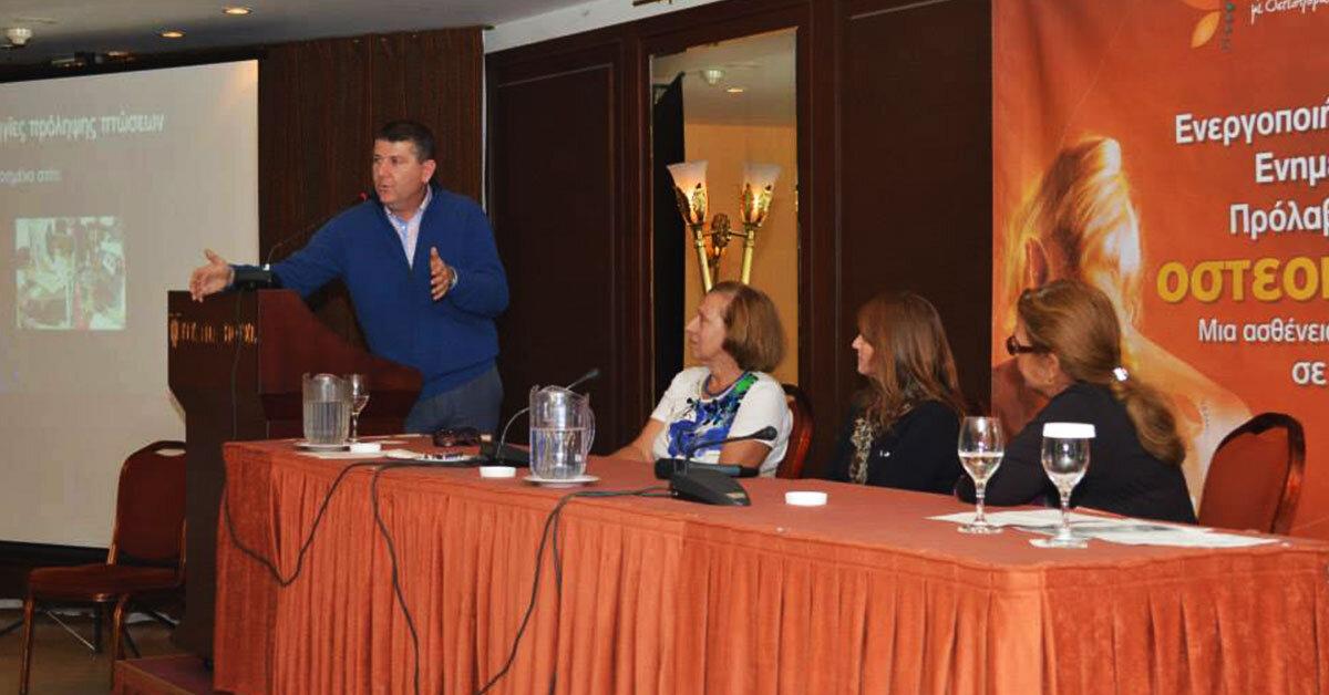 7ο Συνέδριο για την Σκελετική Υγεία